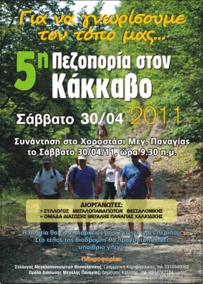 http://antigoldgreece.files.wordpress.com/2012/04/pezoporiakakabos.jpg?w=396&h=556