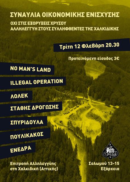 2013_02_12_αφίσα