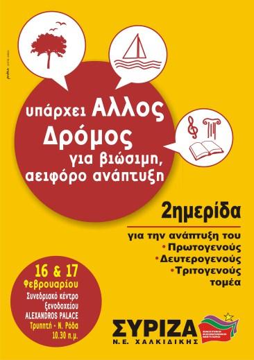 afisa-anaptixi1