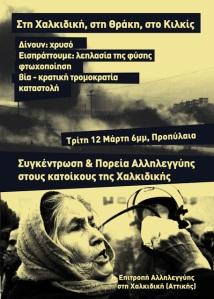 2013_03_12_αφίσα+2