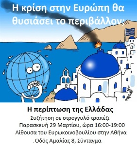 Greek-crisis+environment