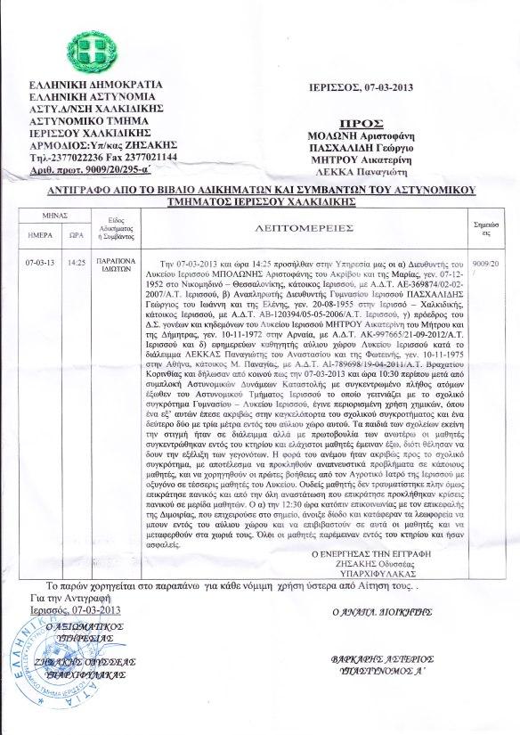 http://antigoldgreece.files.wordpress.com/2013/03/sxoleio.jpg