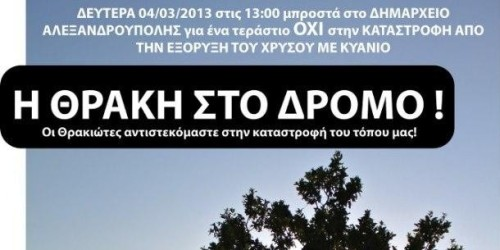 xrysoryxeia_thrakis_afisa_syllalitirio_610_305