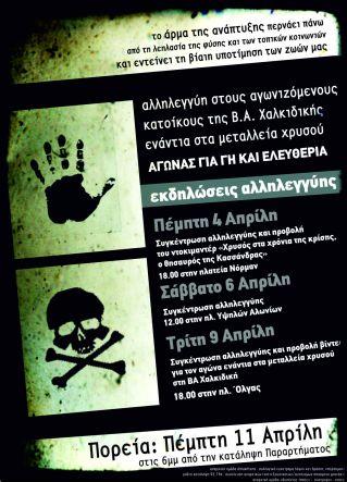 af_xalkidikiteliko