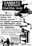 afisa_skouries_teliko_antifakoz-723x1024