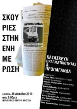 skouries-stin-enhmerwsh-20-4-13