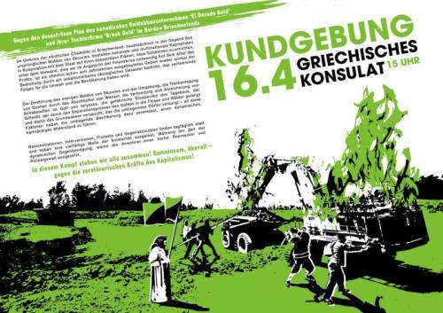 skouries_poster-01gkcki1