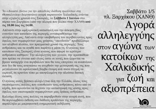 xalkidiki φλαιερ_anoixto_diktyo