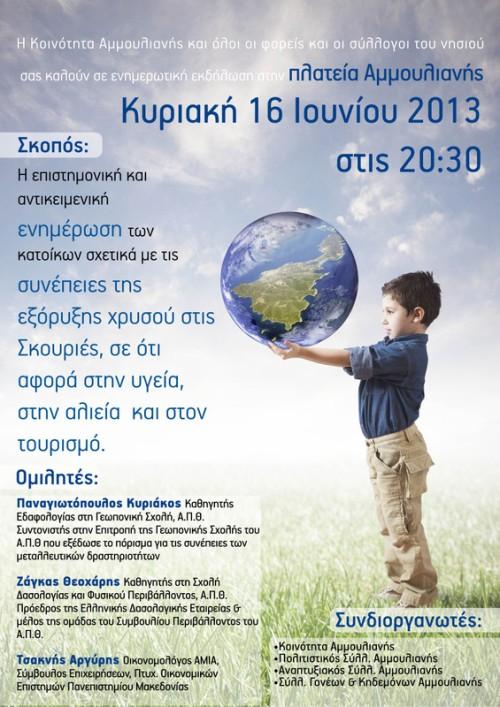 Amouliani1606_2