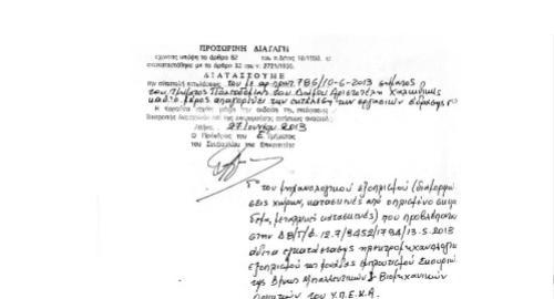 ΠΡΟΣΩΡΙΝΗ+ΔΙΑΤΑΓΗ+ΣτΕ
