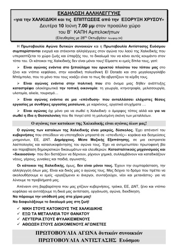 FINAL-1ΕΚΔΗΛΩΣΗ ΧΑΛΚΙΔΙΚΗΣ