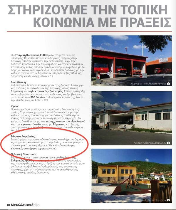 http://antigoldgreece.files.wordpress.com/2013/09/bvkx1j5cyaedimr.jpg