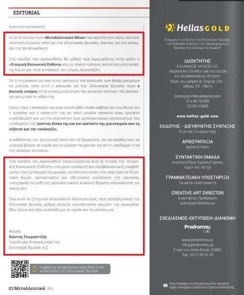 Ellinikos-Xrisos-2