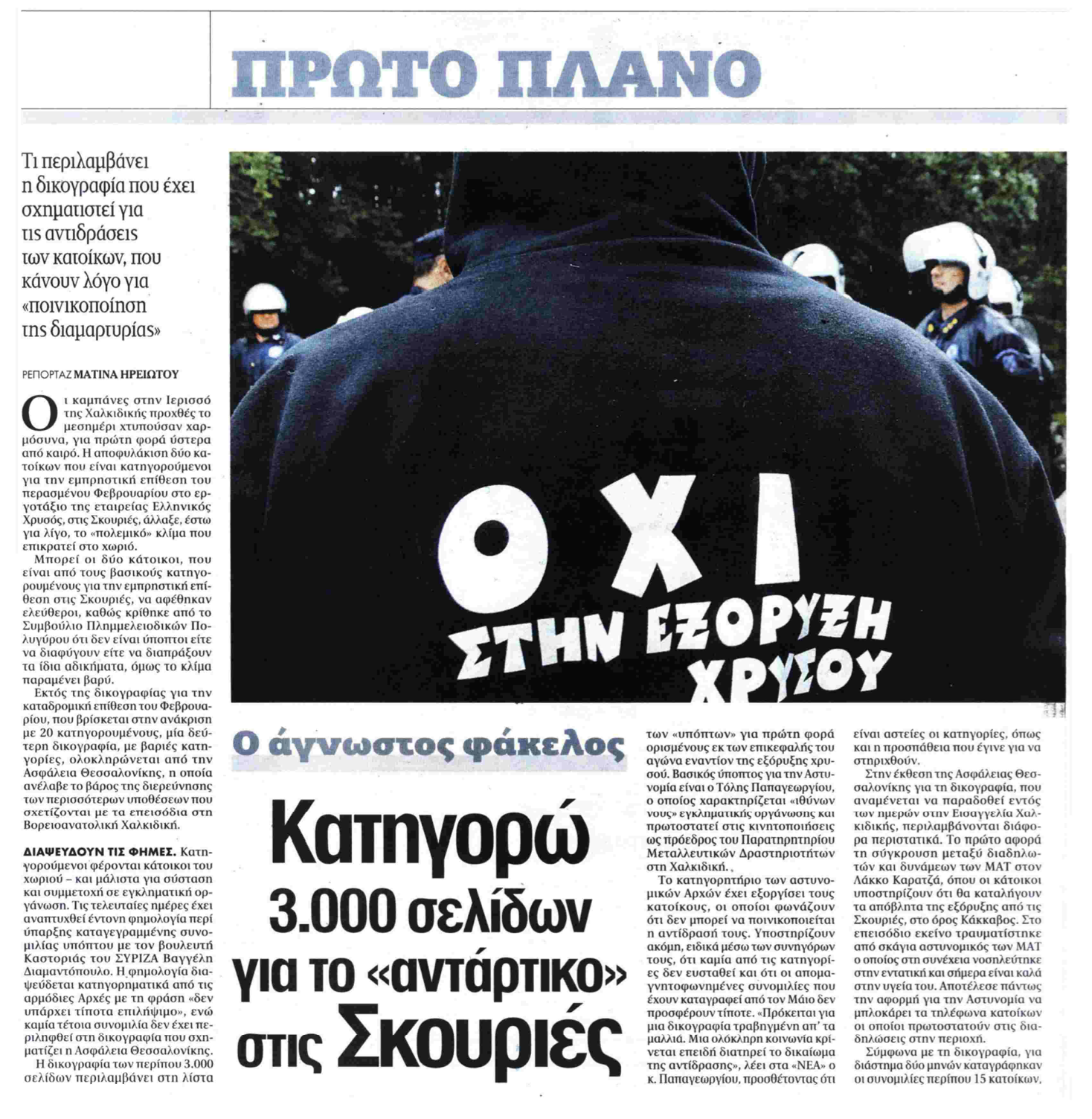 http://antigoldgreece.files.wordpress.com/2013/10/screenshot2013-10-16at12-58-47pm.png