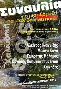 synavlia_1
