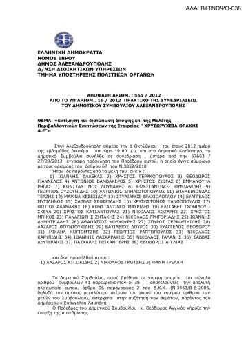 20121001.Δήμος.Αλεξπολης.Β4ΤΝΩΨΟ-038-signed